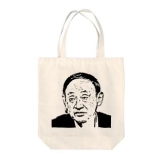 菅 Tote bags