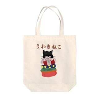 うわきねこ Tote bags