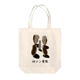 四メン楚歌 Tote bags
