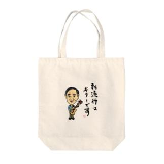 ギターおじさんカラーT Tote bags