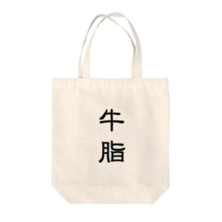 ぎゅうし Tote bags