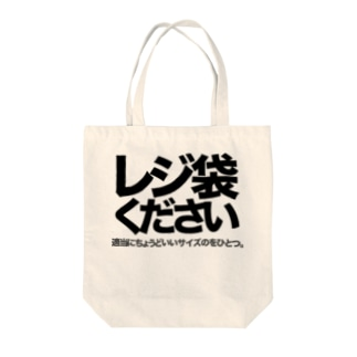 飛沫感染を防ぎながらレジ袋を要求する Tote bags