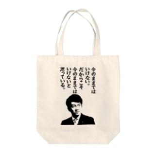 小泉進次郎構文 Tote bags