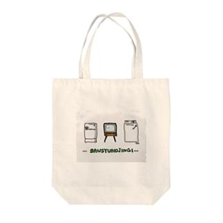 三種の神器くん Tote bags