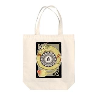 干支えと〜辰(たつ)〜十二支 Tote bags