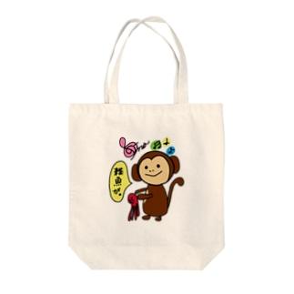 夏海りなグッズ Tote bags