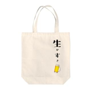 生がすき Tote bags