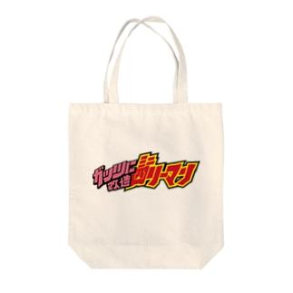 ミニ四リーマンロゴ Tote bags