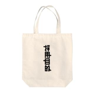 採用目的 Black Logo Tote bags