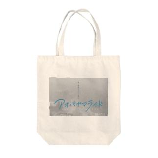 アオバヤマライド Tote bags