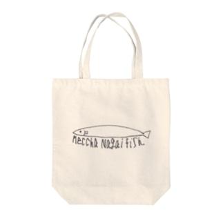 Meccha Nagai Fish めっちゃながいふいっしゅ Tote bags