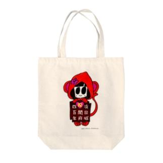はまだっ子ちゃんH28(申年)版 Tote bags