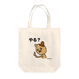 クマ吉 〜意思表示〜 Tote bags