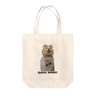 クアッカワラビー! Tote bags