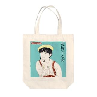花柄と乙女 Tote bags