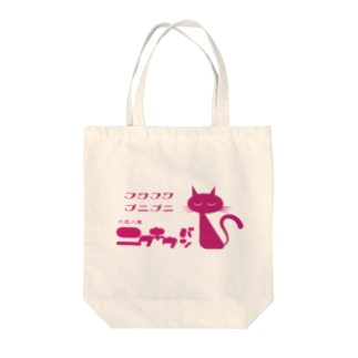 ニクキウパンー六花八葉ー Tote bags