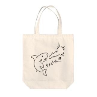 サメビーム!! Tote bags