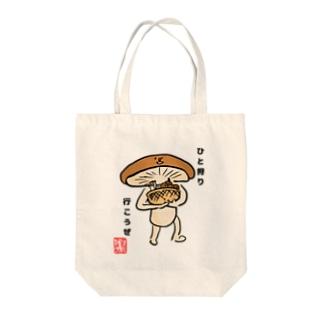 きのこ狩りへ行く椎茸さん Tote bags