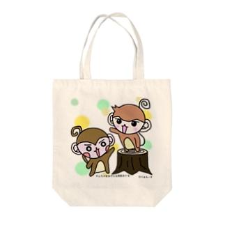 やんちゃなおサル&関西弁さる「なかよし(水玉)」 Tote bags
