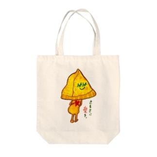 サモサちゃん Tote bags