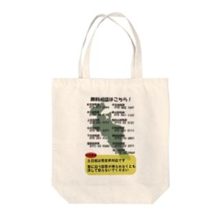 無料相談 京都府ver Tote Bag