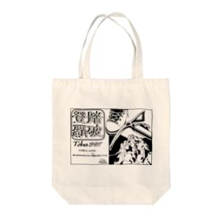 登覇スピリット・理想の山(透過) Tote bags
