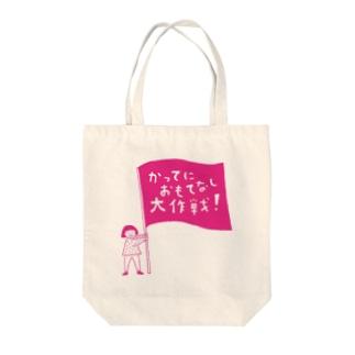 かってにおもてなし子ちゃん(白) Tote bags