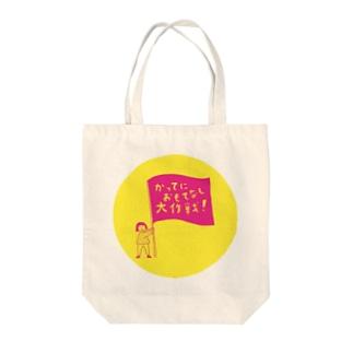 「かってにおもてなし大作戦」グッズ(背景ありパターン) Tote bags