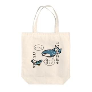 小判をわたすコバンザメ Tote bags