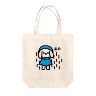 あめふり Tote bags