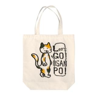 おさんぽにゃんこ Tote bags