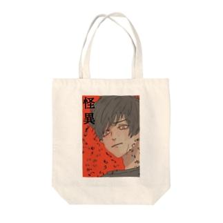 怪異シリーズ Tote bags