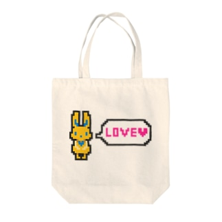 ドット絵風うさぎ「LOVE」 Tote bags