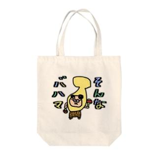 駄洒落ダンシングおじさん Tote bags