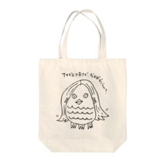 THIS IS 呼びました! Tote bags