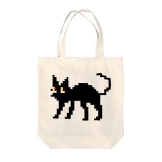 ドット絵黒ネコ Tote bags