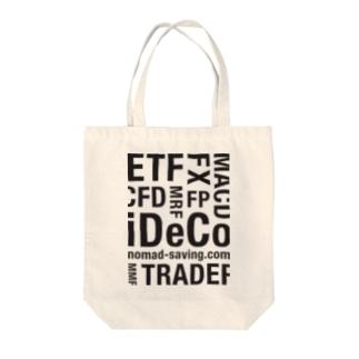 お金に詳しいで【黒文字】 Tote bags