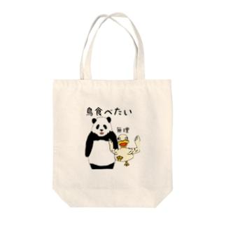 鳥食べたい無理バッグ Tote bags