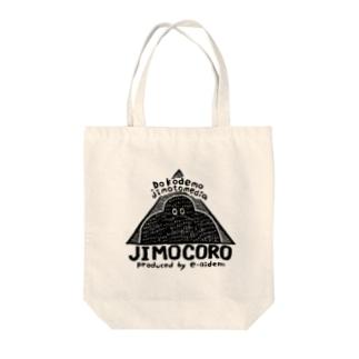 ジモコロのグッズ Tote bags