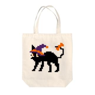 ドット絵ハロウィン黒ネコ Tote bags