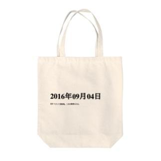 2016年09月4日09時57分 Tote bags