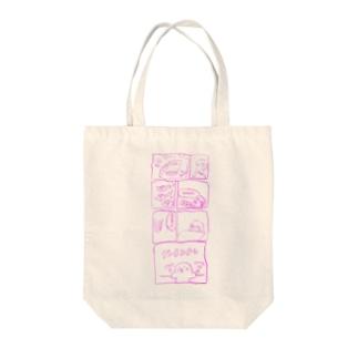 ヒルナミン Tote bags