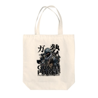 FPS・サバゲー・ミリタリーガチ勢 Tote bags
