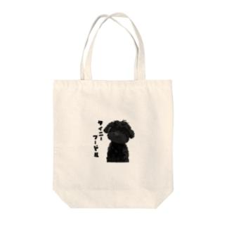 タイニープードルのハム Tote bags