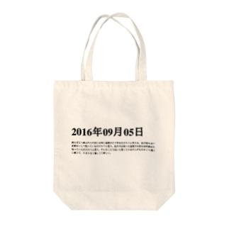 2016年09月5日14時37分 Tote bags