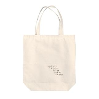 きくけこか Tote bags