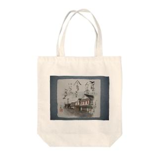 八女福島の白壁の町並み Tote bags