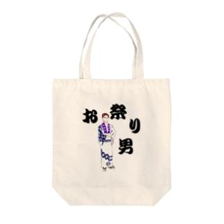 お祭り男 Tote bags