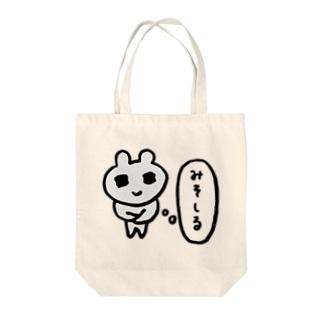 みそしる Tote bags