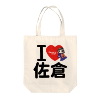 I LOVE 佐倉 with カムロちゃん(ノーマル文字) Tote bags